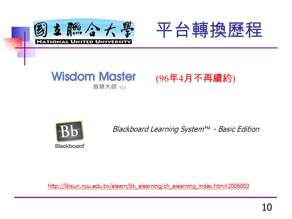 10 平台轉換歷程 Blackboard Learning System ™ - Basic Edition (96 年 4 月不再續約 )