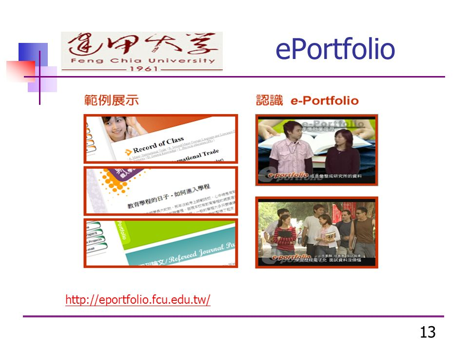 13 ePortfolio http://eportfolio.fcu.edu.tw/