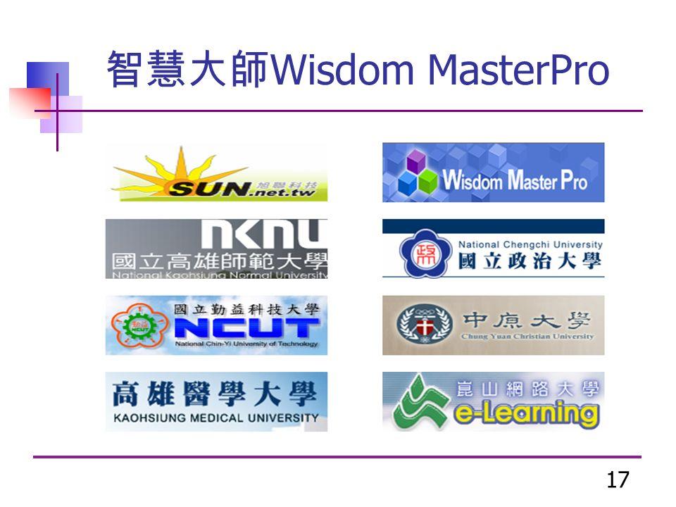 17 智慧大師 Wisdom MasterPro