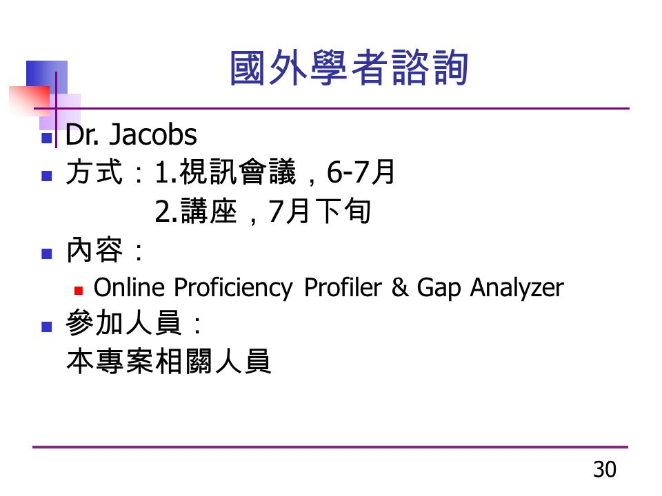 30 Dr. Jacobs 方式: 1. 視訊會議, 6-7 月 2.