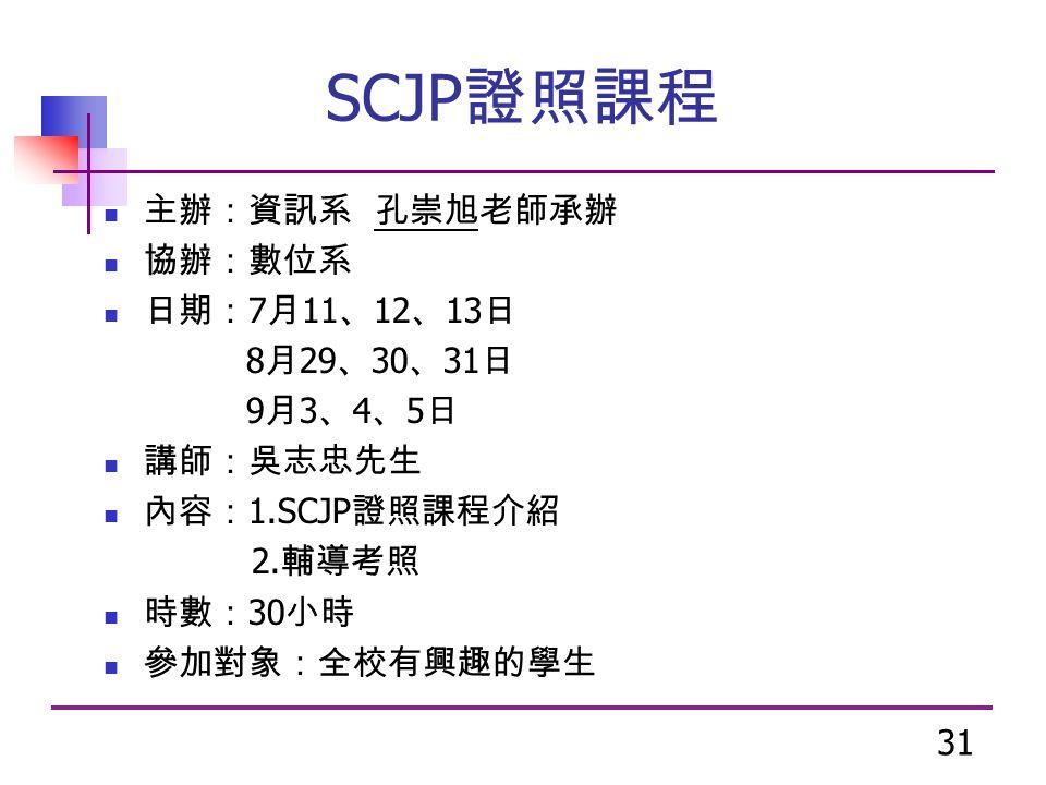 31 SCJP 證照課程 主辦:資訊系 孔崇旭老師承辦 協辦:數位系 日期: 7 月 11 、 12 、 13 日 8 月 29 、 30 、 31 日 9 月 3 、 4 、 5 日 講師:吳志忠先生 內容: 1.SCJP 證照課程介紹 2.