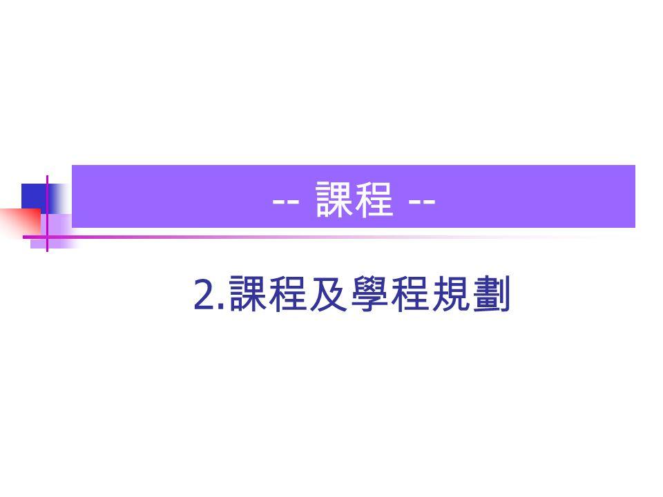 -- 課程 -- 2. 課程及學程規劃