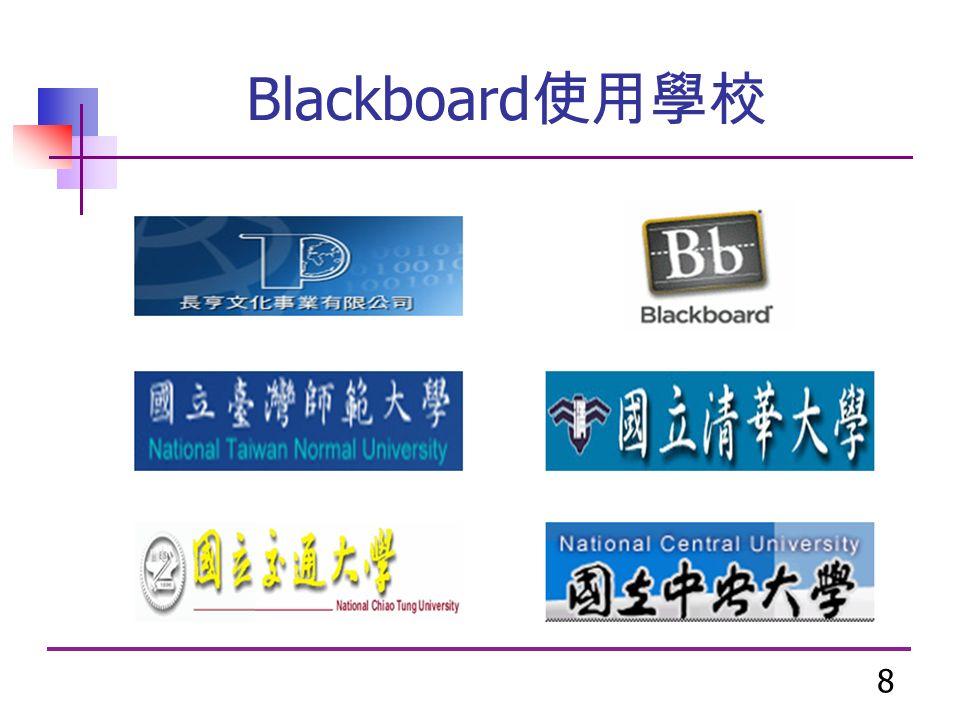 8 Blackboard 使用學校