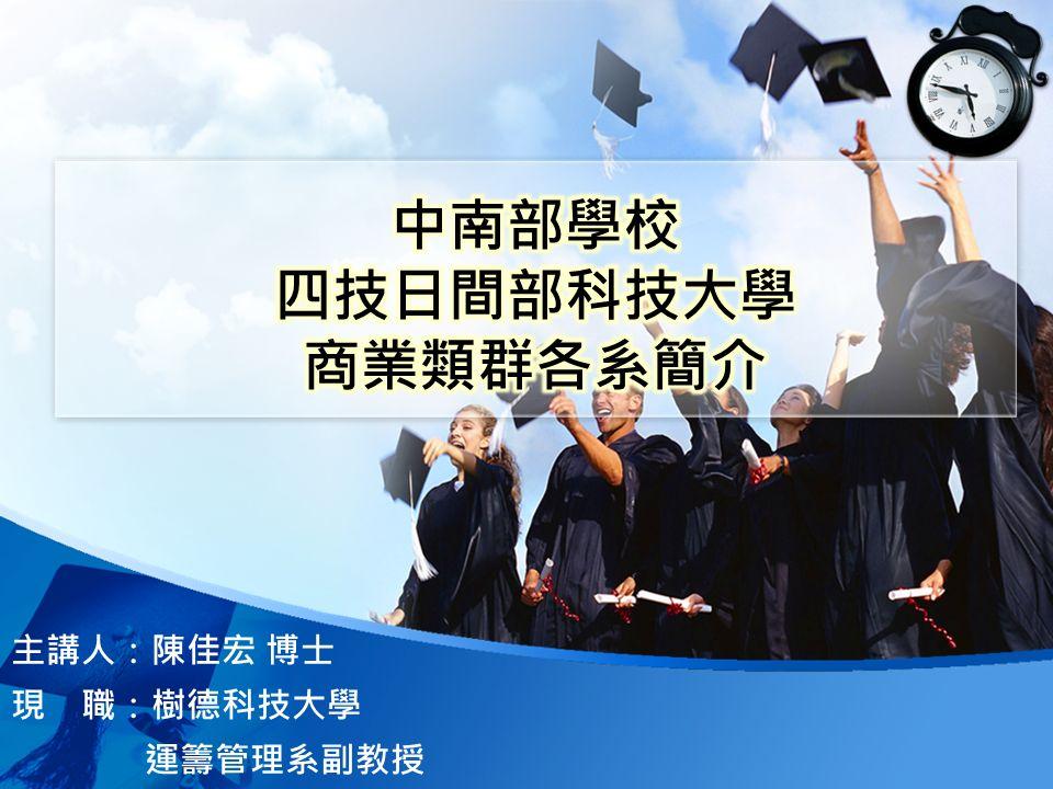 主講人:陳佳宏 博士 現 職:樹德科技大學 運籌管理系副教授