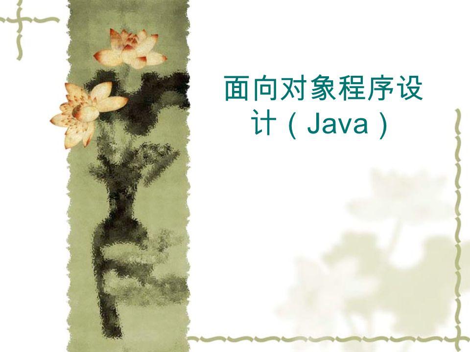面向对象程序设 计( Java )