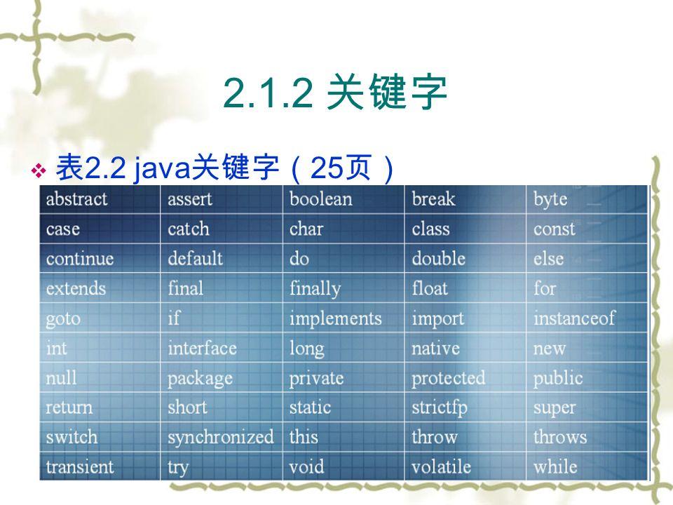 2.1.2 关键字  表 2.2 java 关键字( 25 页)