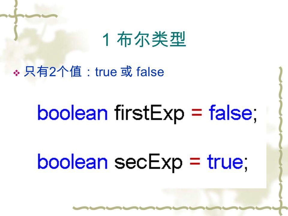 1 布尔类型  只有 2 个值: true 或 false