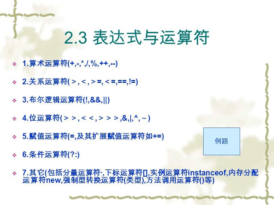 2.3 表达式与运算符  1. 算术运算符 (+,-,*,/,%,++,--)  2. 关系运算符 ( >, <, > =, < =,==,!=)  3.