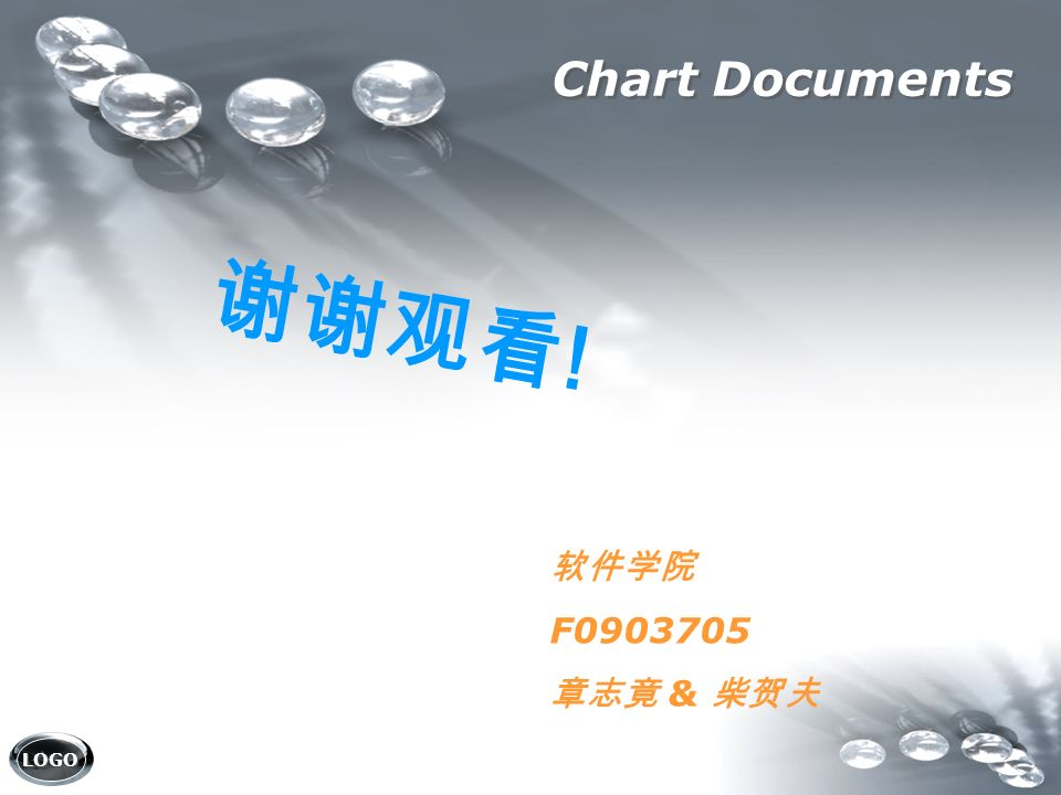 LOGO Chart Documents 谢谢观看 ! 软件学院 F0903705 章志竟 & 柴贺夫