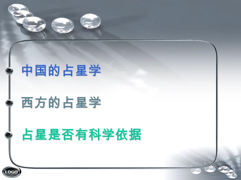 LOGO 中国的占星学西方的占星学占星是否有科学依据