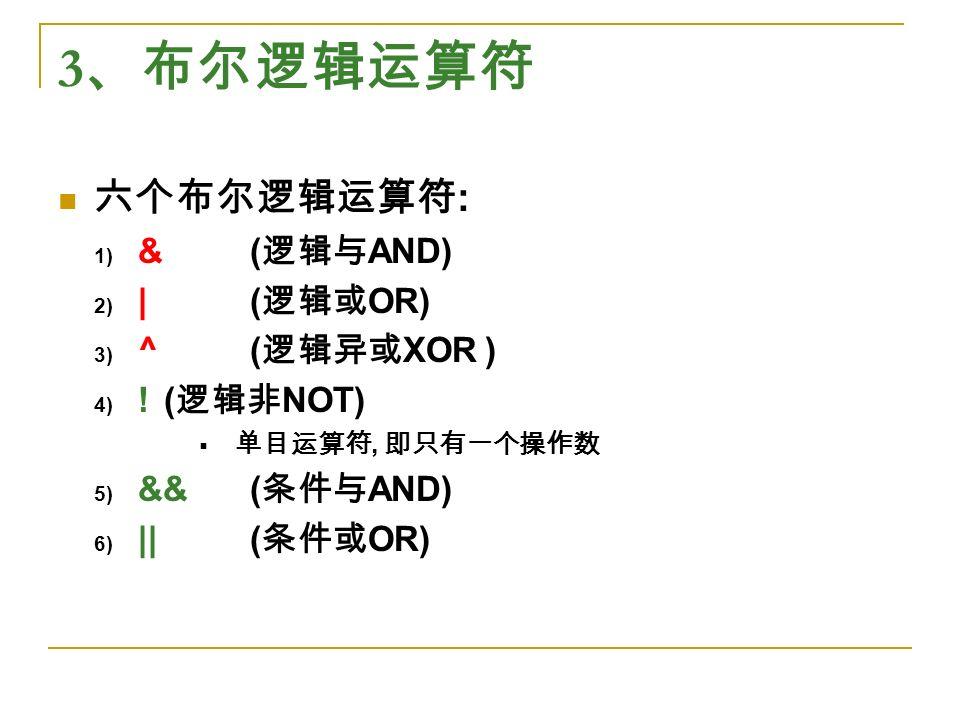 3 、布尔逻辑运算符 六个布尔逻辑运算符 : 1) & ( 逻辑与 AND) 2) | ( 逻辑或 OR) 3) ^ ( 逻辑异或 XOR ) 4) .