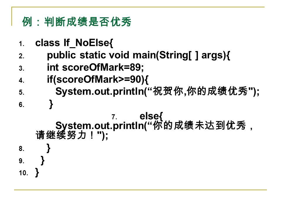 例:判断成绩是否优秀 1. class If_NoElse{ 2. public static void main(String[ ] args){ 3.