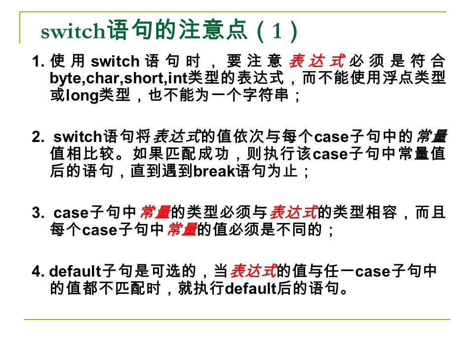 switch 语句的注意点( 1 ) 1.