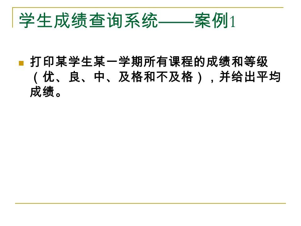 学生成绩查询系统 —— 案例 1 打印某学生某一学期所有课程的成绩和等级 (优、良、中、及格和不及格),并给出平均 成绩。