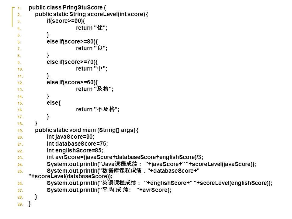 1. public class PringStuScore { 2. public static String scoreLevel(int score) { 3.