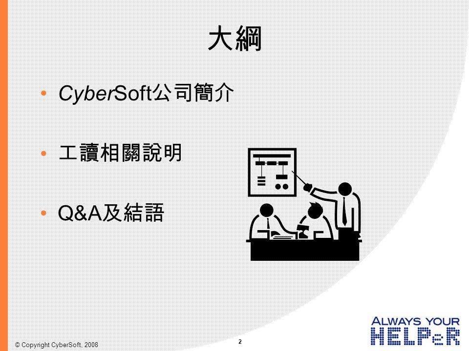 2 © Copyright CyberSoft, 2008 大綱 CyberSoft 公司簡介 工讀相關說明 Q&A及結語