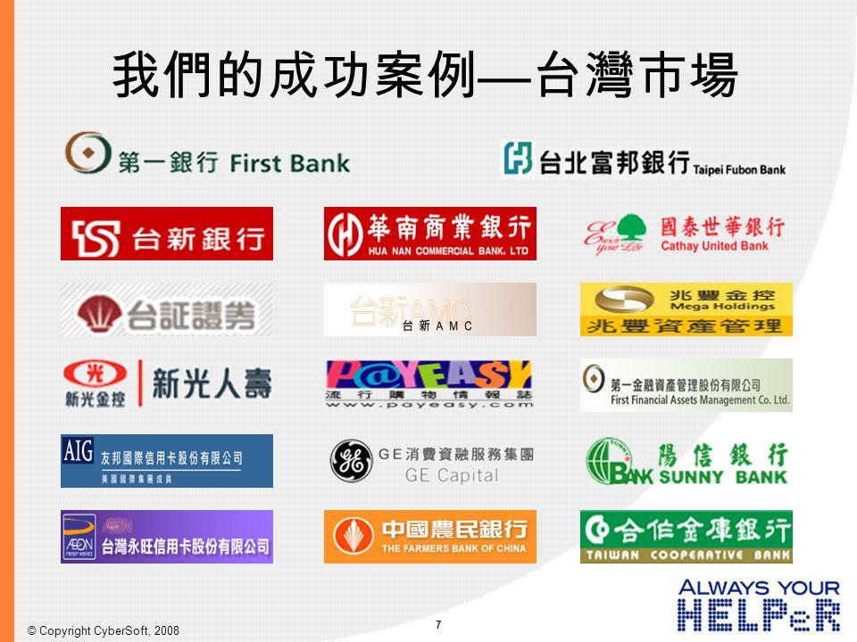 7 © Copyright CyberSoft, 2008 我們的成功案例—台灣市場