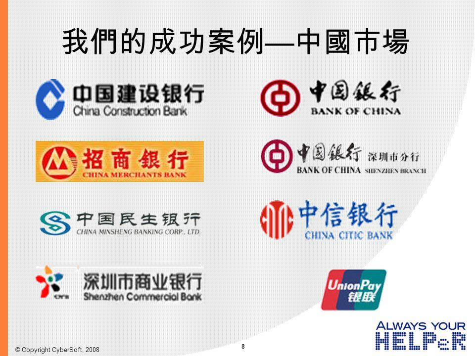 8 © Copyright CyberSoft, 2008 我們的成功案例—中國市場