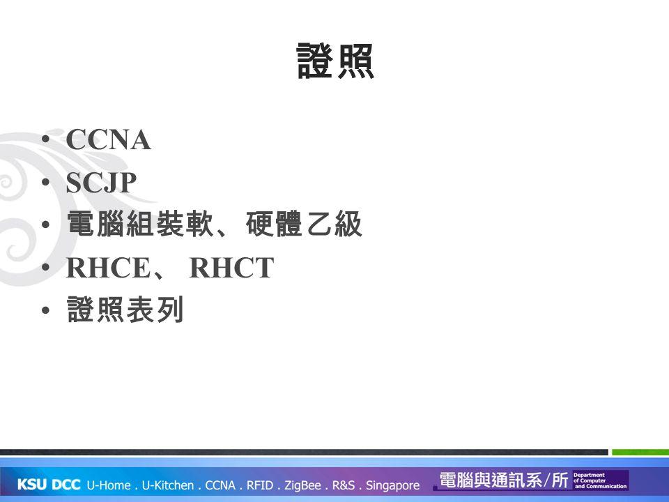 證照 CCNA SCJP 電腦組裝軟、硬體乙級 RHCE 、 RHCT 證照表列