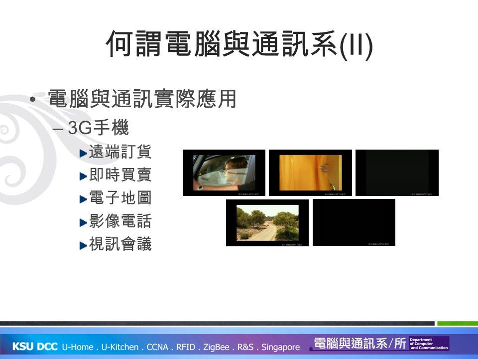 何謂電腦與通訊系 ( Ⅱ ) 電腦與通訊實際應用 –3G 手機 遠端訂貨 即時買賣 電子地圖 影像電話 視訊會議