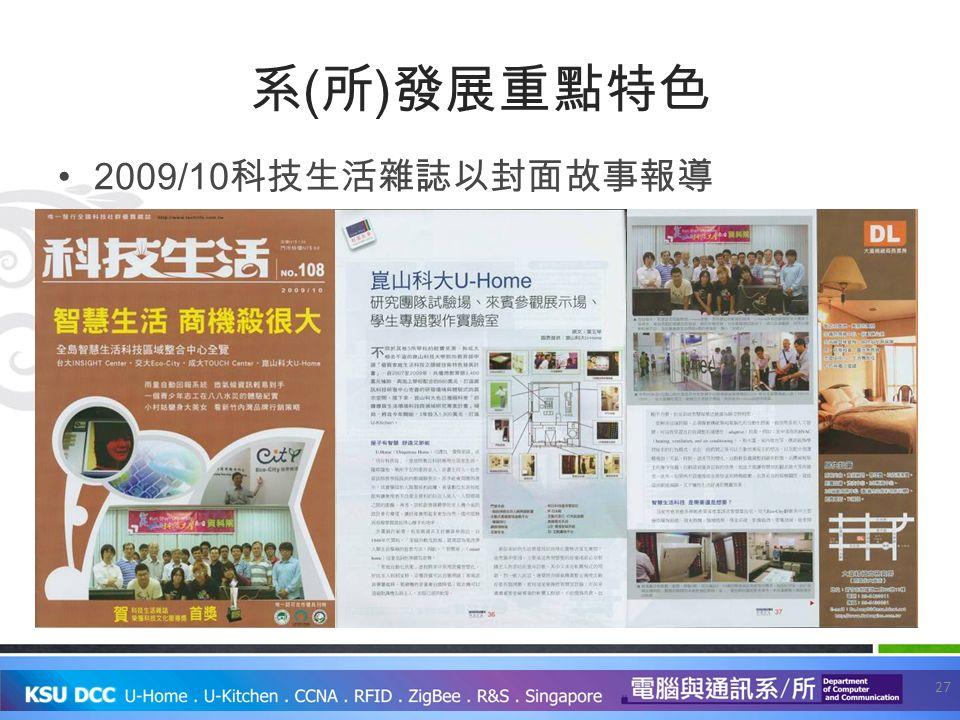 系 ( 所 ) 發展重點特色 2009/10 科技生活雜誌以封面故事報導 27