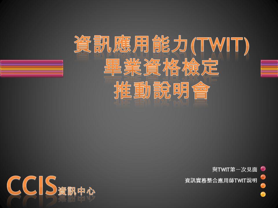與 TWIT 第一次見面 資訊實務整合應用師 TWIT 說明