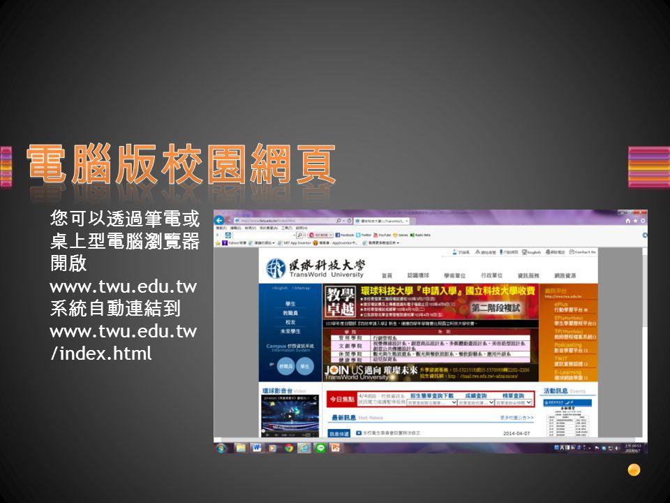 您可以透過筆電或 桌上型電腦瀏覽器 開啟 www.twu.edu.tw 系統自動連結到 www.twu.edu.tw /index.html