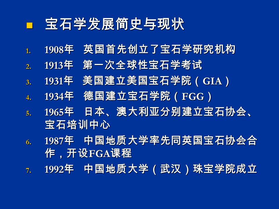 宝石学发展简史与现状 宝石学发展简史与现状 1. 1908 年 英国首先创立了宝石学研究机构 2.