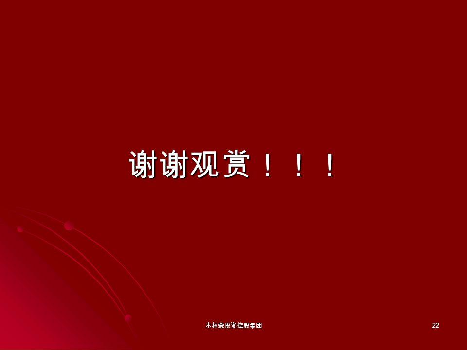 木林森投资控股集团 22 谢谢观赏!!! 谢谢观赏!!!