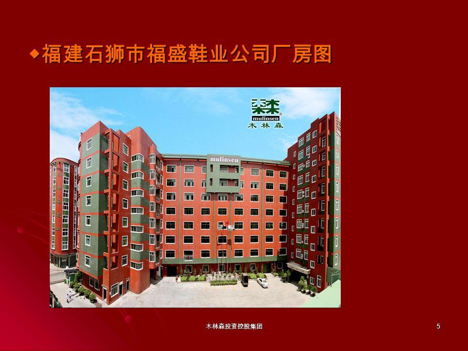5 ◆福建石狮市福盛鞋业公司厂房图