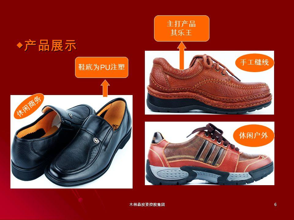 6 ◆产品展示 休闲户外 休闲商务 鞋底为 PU 注塑 手工缝线 主打产品 其乐王