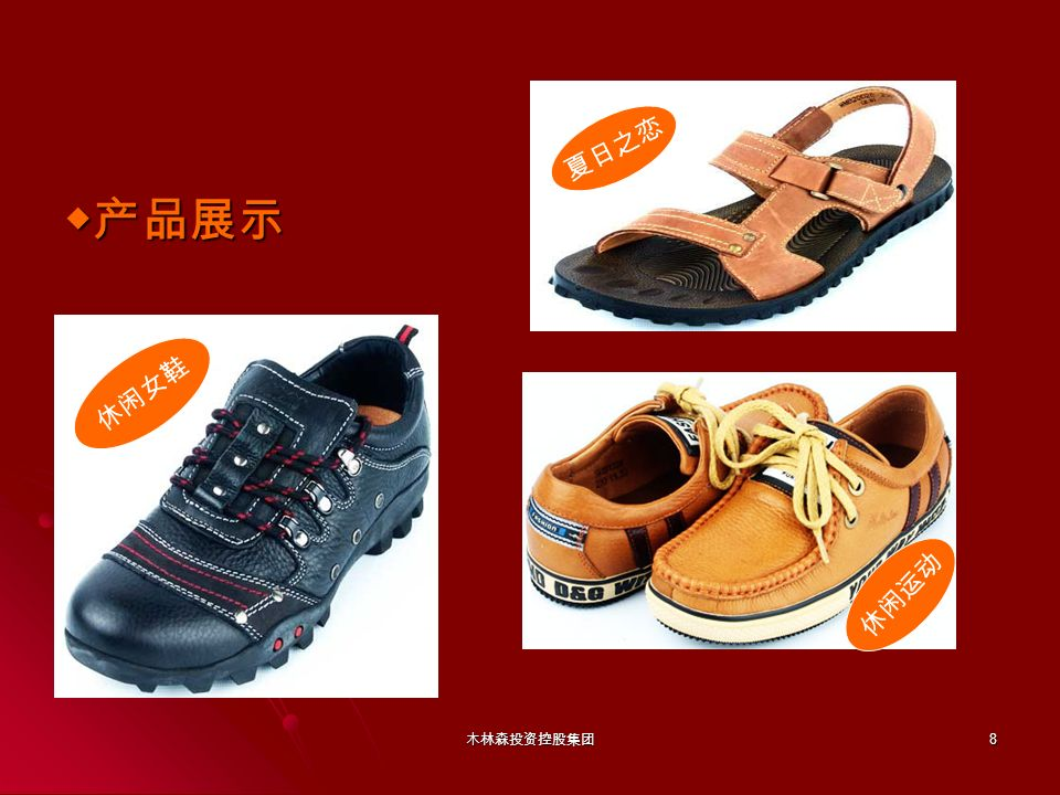 木林森投资控股集团 8 ◆产品展示 夏日之恋 休闲女鞋 休闲运动