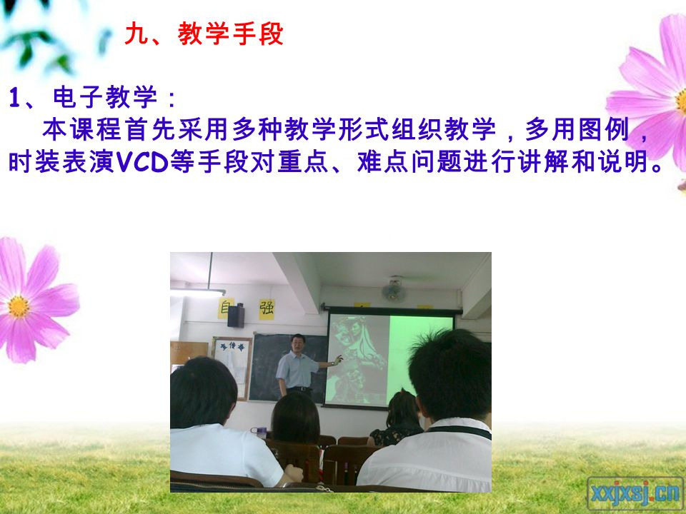 九、教学手段 1 、电子教学: 本课程首先采用多种教学形式组织教学,多用图例, 时装表演 VCD 等手段对重点、难点问题进行讲解和说明。