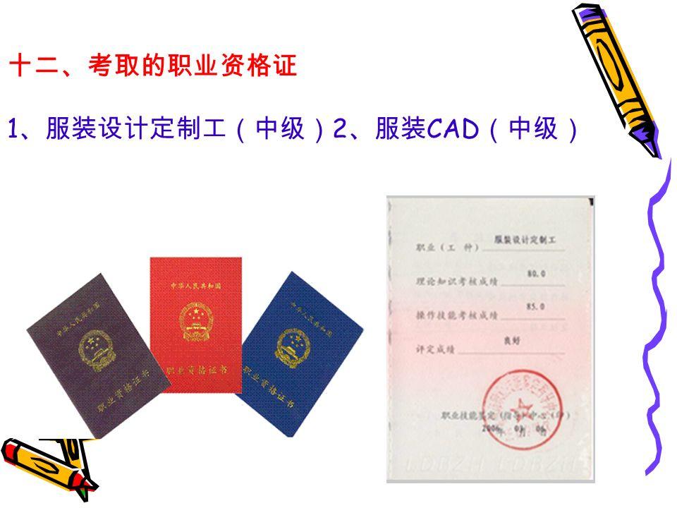 十二、考取的职业资格证 1 、服装设计定制工(中级) 2 、服装 CAD (中级)