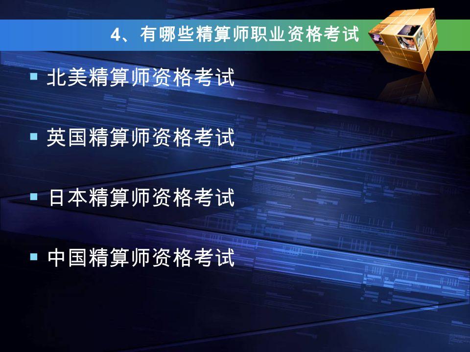 4 、有哪些精算师职业资格考试  北美精算师资格考试  英国精算师资格考试  日本精算师资格考试  中国精算师资格考试