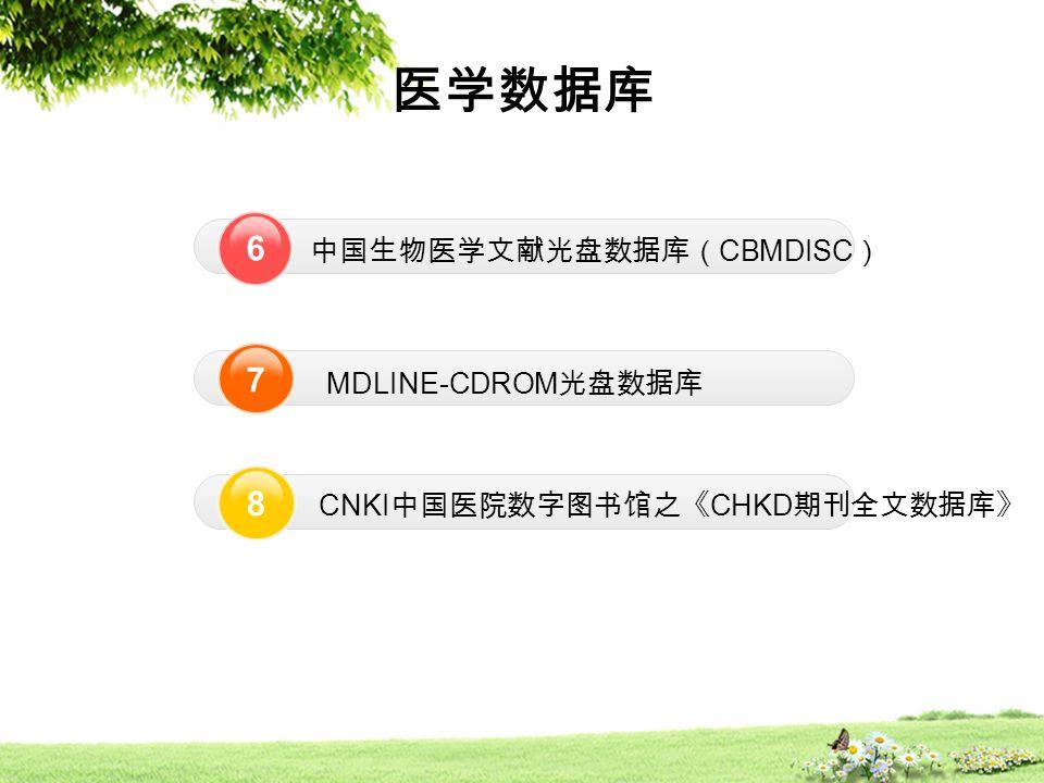 医学数据库 中国生物医学文献光盘数据库( CBMDISC ) MDLINE-CDROM 光盘数据库 6 7 8 CNKI 中国医院数字图书馆之《 CHKD 期刊全文数据库》