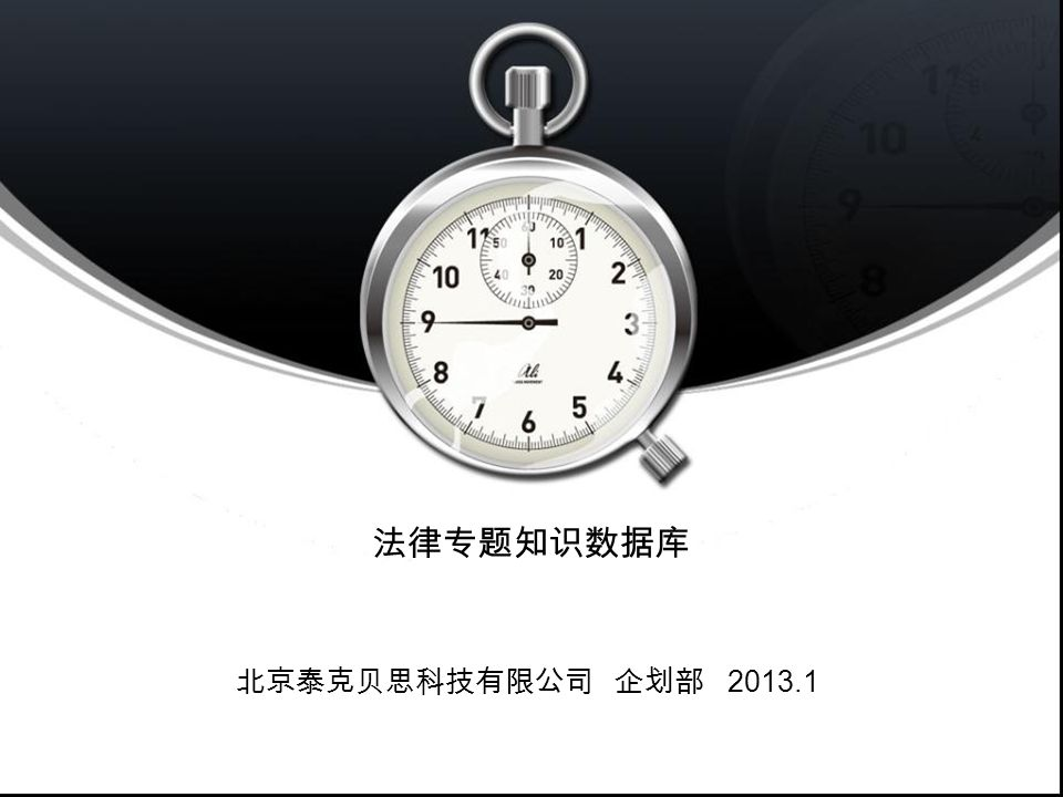 法律专题知识数据库 北京泰克贝思科技有限公司 企划部 2013.1