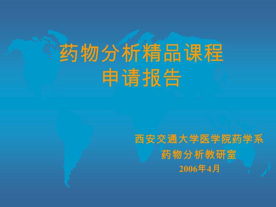 药物分析精品课程 申请报告 西安交通大学医学院药学系 药物分析教研室 2006 年 4 月