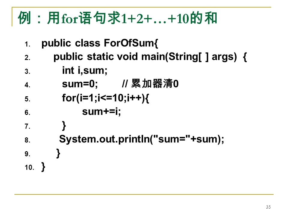 例:用 for 语句求 1+2+…+10 的和 1. public class ForOfSum{ 2.