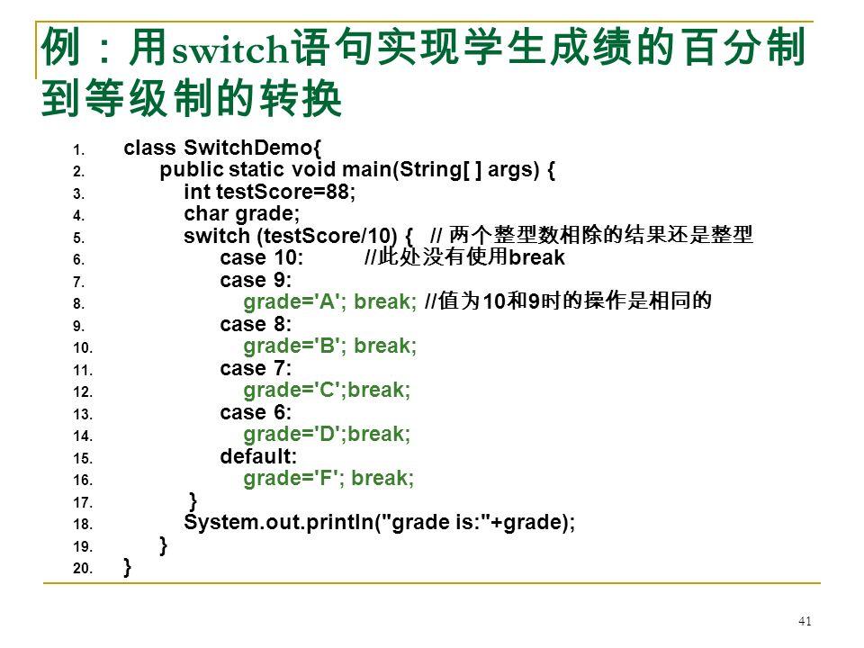 例:用 switch 语句实现学生成绩的百分制 到等级制的转换 1. class SwitchDemo{ 2.