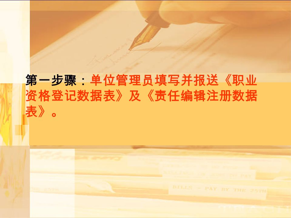 第一步骤:单位管理员填写并报送《职业 资格登记数据表》及《责任编辑注册数据 表》。