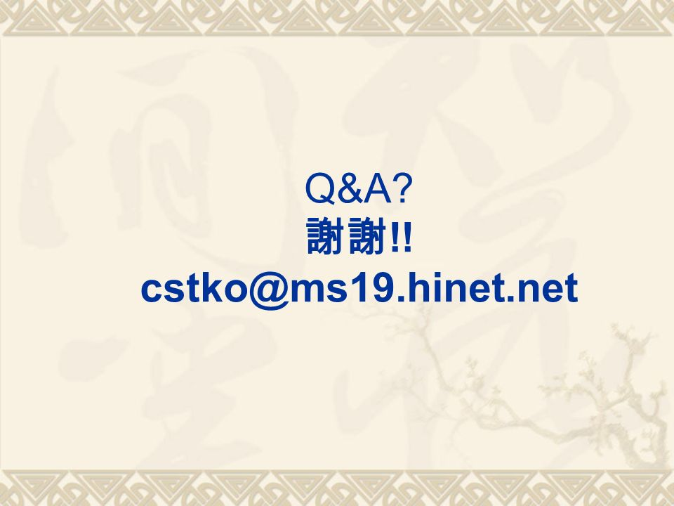 Q&A 謝謝 !! cstko@ms19.hinet.net