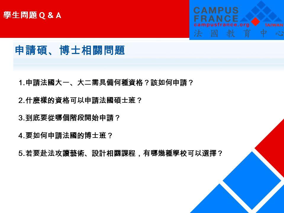 學生問題 Q & A 1. 申請法國大一、大二需具備何種資格?該如何申請? 2. 什麼樣的資格可以申請法國碩士班? 3.