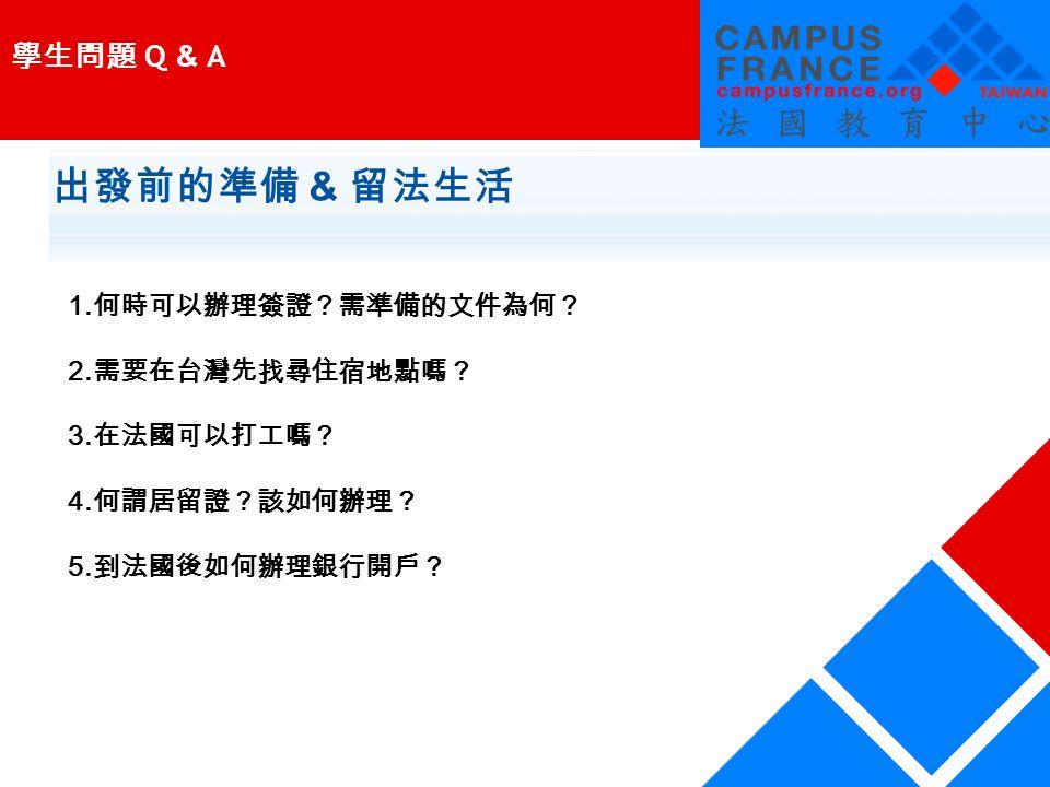 學生問題 Q & A 1. 何時可以辦理簽證?需準備的文件為何? 2. 需要在台灣先找尋住宿地點嗎? 3.