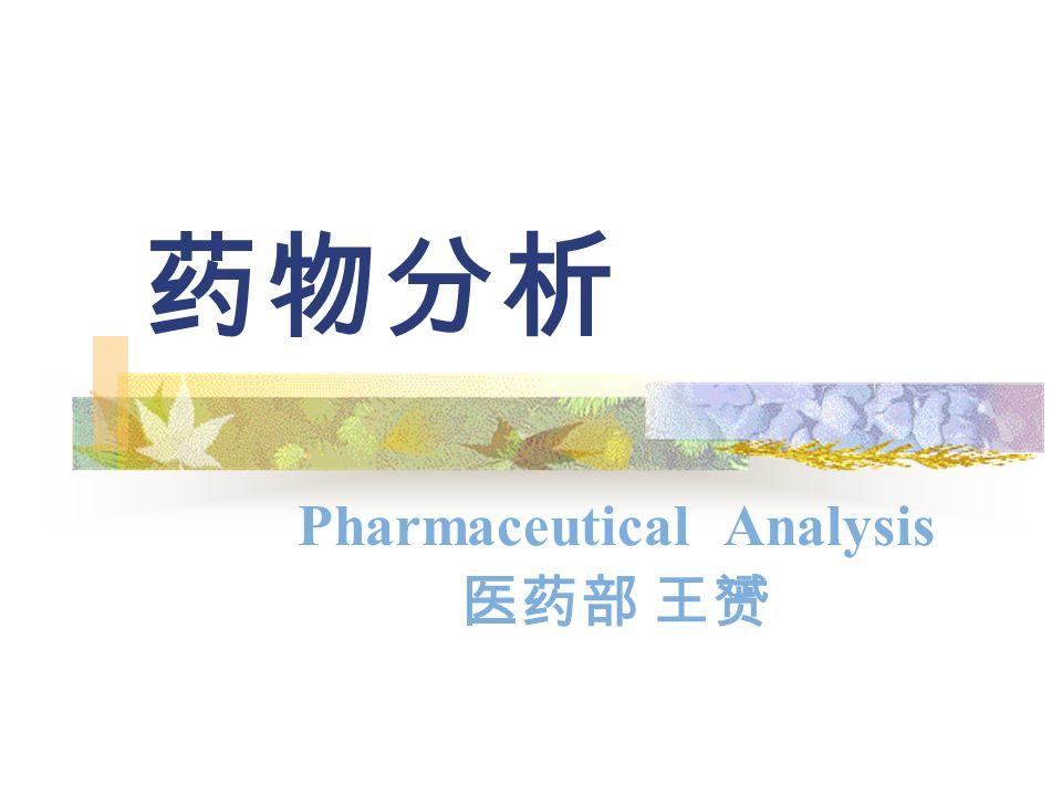 药物分析 Pharmaceutical Analysis 医药部 王赟