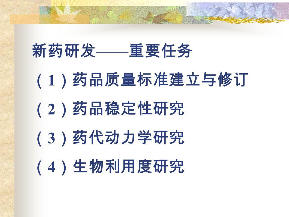 新药研发 —— 重要任务 ( 1 )药品质量标准建立与修订 ( 2 )药品稳定性研究 ( 3 )药代动力学研究 ( 4 )生物利用度研究