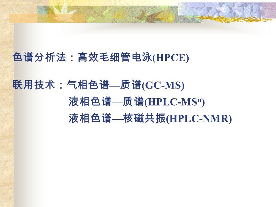 色谱分析法:高效毛细管电泳 (HPCE) 联用技术:气相色谱 — 质谱 (GC-MS) 液相色谱 — 质谱 (HPLC-MS n ) 液相色谱 — 核磁共振 (HPLC-NMR)