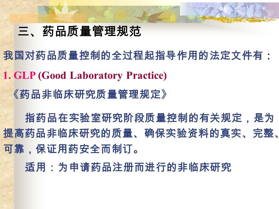 三、药品质量管理规范 我国对药品质量控制的全过程起指导作用的法定文件有: 1.