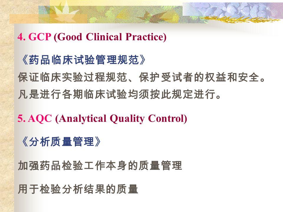 4. GCP (Good Clinical Practice) 《药品临床试验管理规范》 保证临床实验过程规范、保护受试者的权益和安全。 凡是进行各期临床试验均须按此规定进行。 5.