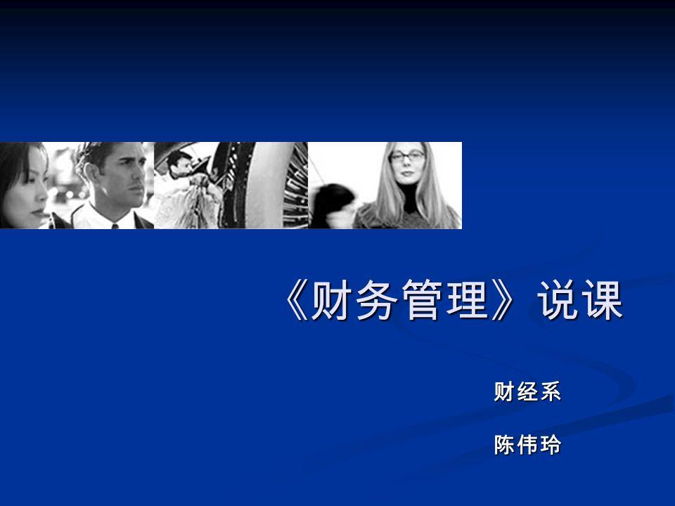 《财务管理》说课 财经系陈伟玲